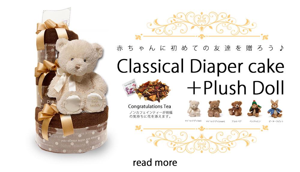 クラシックスタイルのおむつケーキ「シンプルで美しいclassical Diaper Cake」