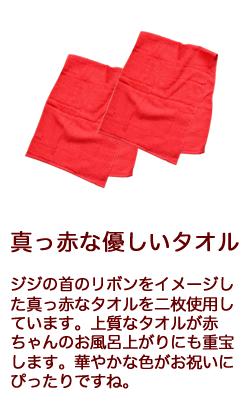 真っ赤な優しいタオル