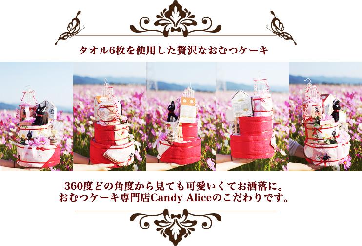 タオル6枚を使用した贅沢なおむつケーキ
