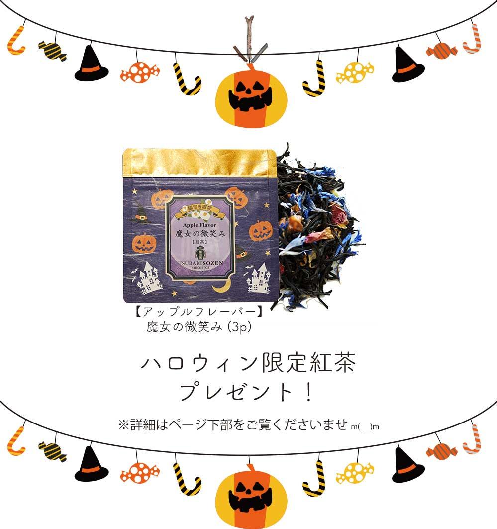 ハロウィン限定紅茶【魔女の微笑み-アップルフレーバー】をプレゼント!