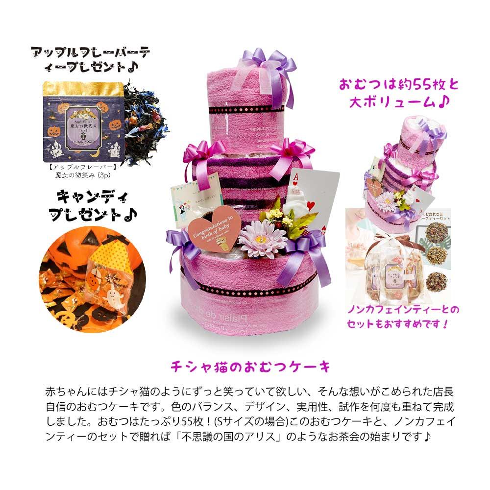 チシャ猫のおむつケーキ・チシェ猫・不思議の国のアリスのおむつケーキ