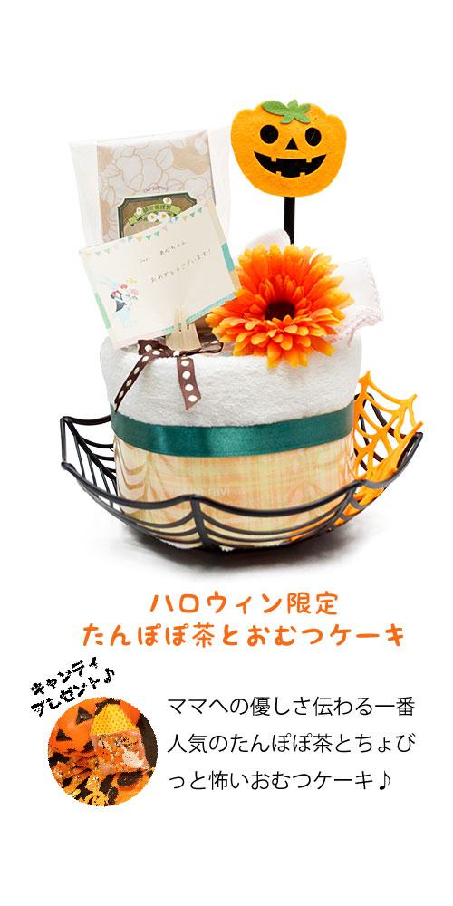 ハロウィン限定たんぽぽ茶とおむつケーキ