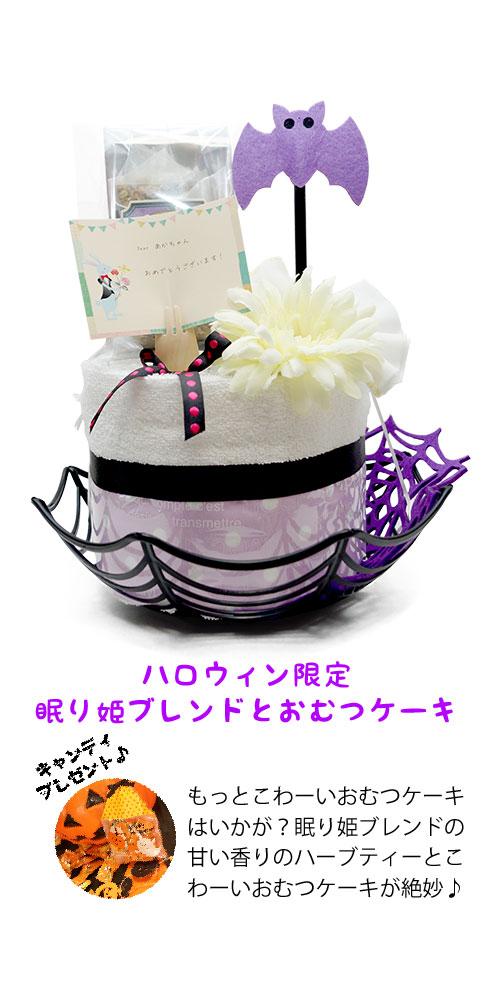 ハロウィン限定眠り姫ブレンドとおむつケーキ