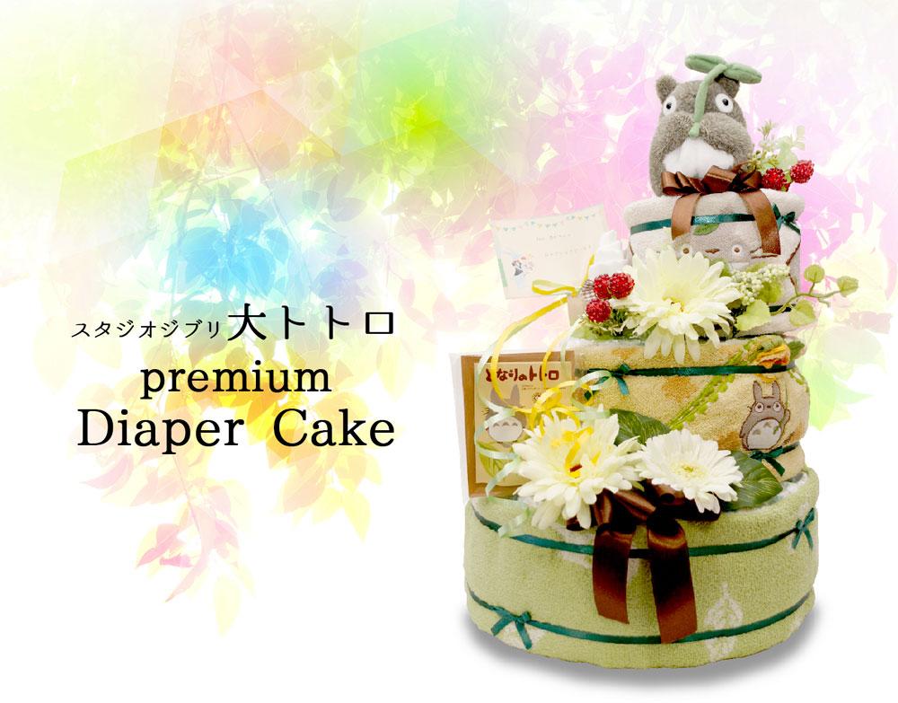 【スタジオジブリ】大トトロのプレミアムおむつケーキ