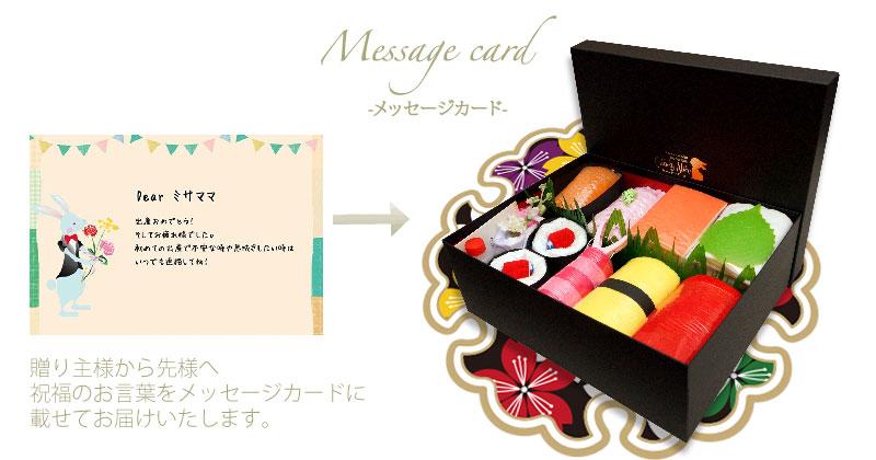 メッセージカードについて、贈り主様から先様へ祝福のお言葉をメッセージカードに載せてお届けします。