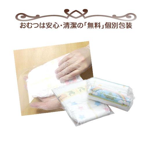 おむつは安心・清潔の「無料」個別包装