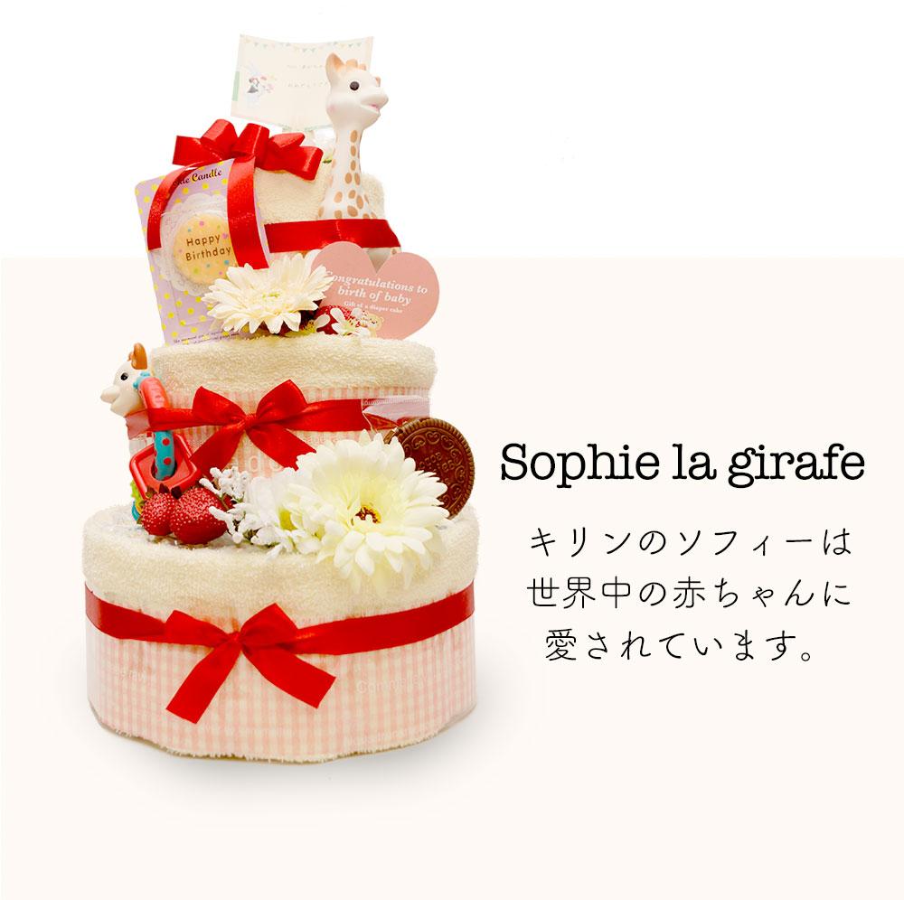 キリンのソフィーとマルチラトルがついた上品なおむつケーキ