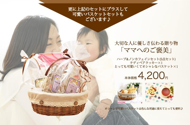大切な人に優しさ伝わる贈り物 「ママへのご褒美」お茶5種類 バスケット&クッキー付き
