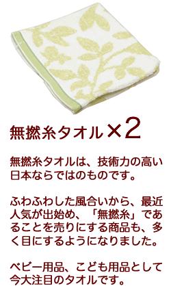 無撚糸タオル