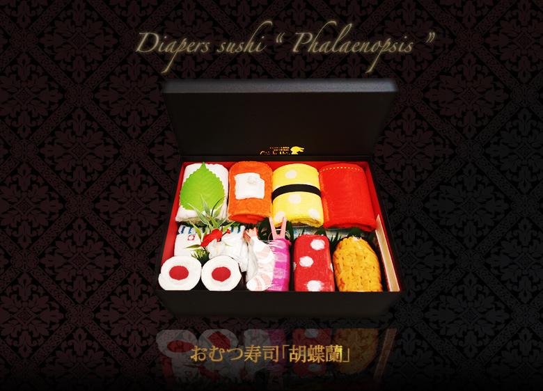おむつ寿司「胡蝶蘭」