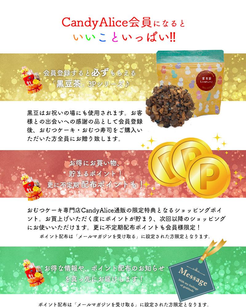 おむつケーキ専門店CandyAliceで会員登録をすると良い事いっぱい!貯まるポイント、配布ポイント、ノンカフェインティー黒豆茶をプレゼント!